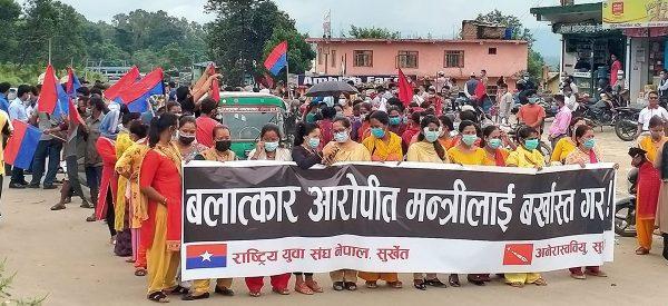 बलात्कार आरोप लागेका मन्त्रीविरुद्ध सुर्खेतमा युवा संघको प्रदर्शन