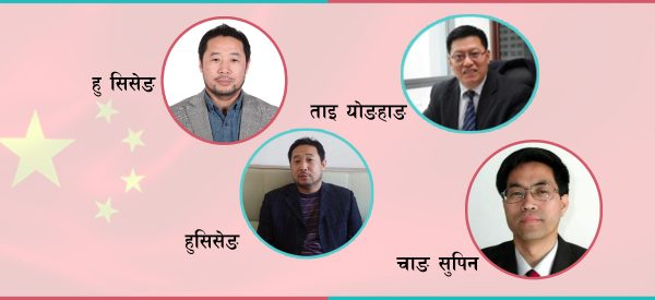चिनियाँ थिंक ट्यांकको नेपाल दृष्टिकोण