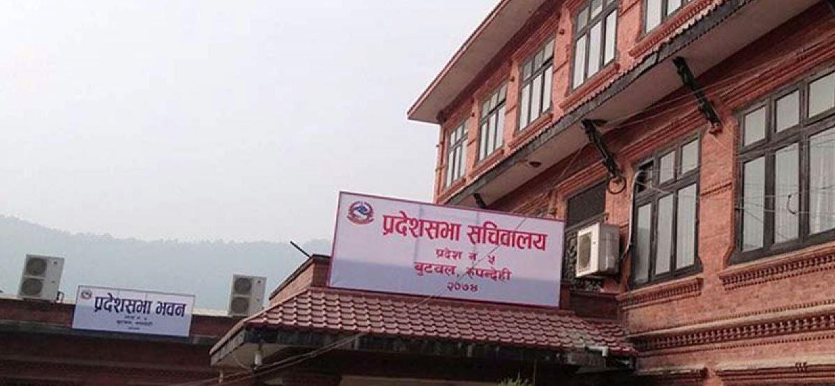 फेरि रोकियो लुम्बिनी प्रदेशसभाको बैठक
