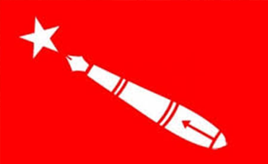 अखिल क्रान्तिकारीको राष्ट्रिय सम्मेलन आजदेखि