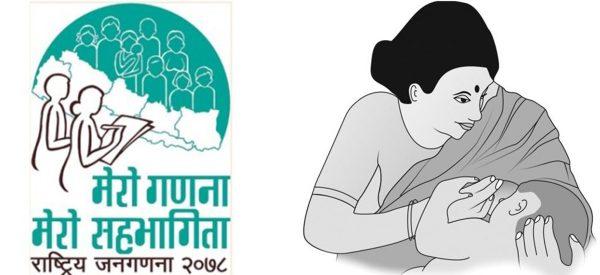 जनगणनामा पहिलो पटक मातृ मृत्युदर तथ्यांक समावेश