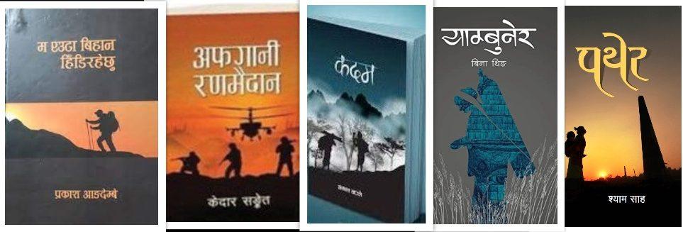 पहिचान पुरस्कारका लागि पाँच पुस्तक छनोटमा